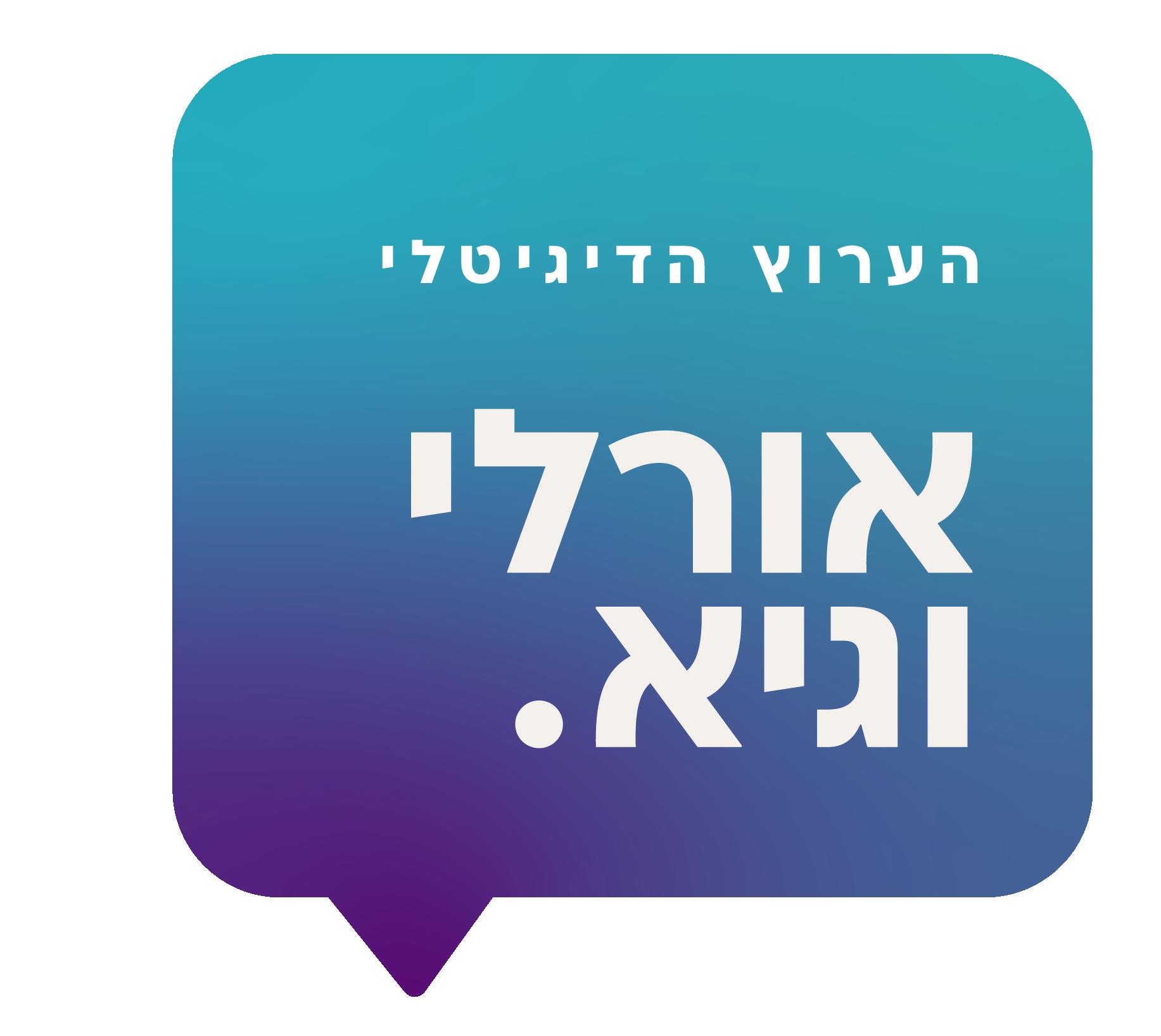 לוגו הערוץ הדיגיטלי